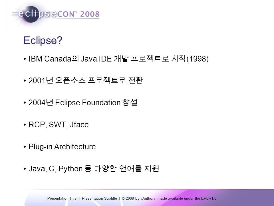 Presentation Title | Presentation Subtitle | © 2008 by «Author»; made available under the EPL v1.0 부모 Extraction 자식