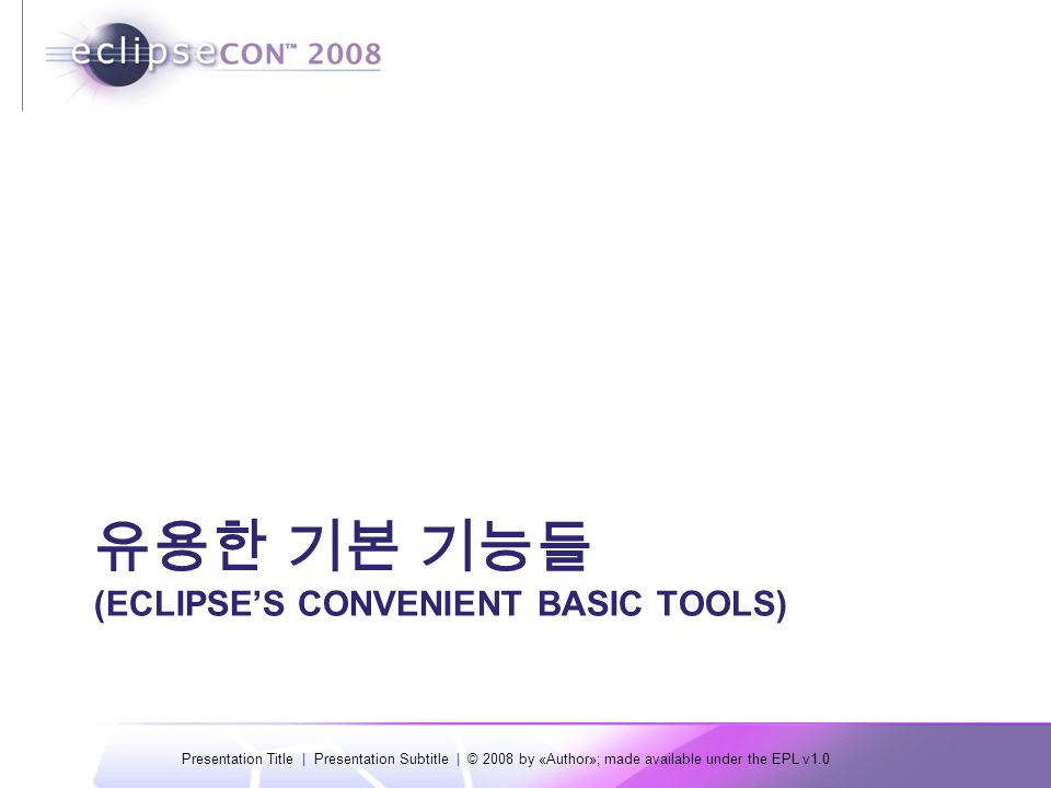 Presentation Title | Presentation Subtitle | © 2008 by «Author»; made available under the EPL v1.0 유용한 플러그인들 (ECLIPSE'S RECOMMENDED PLUG-INS)