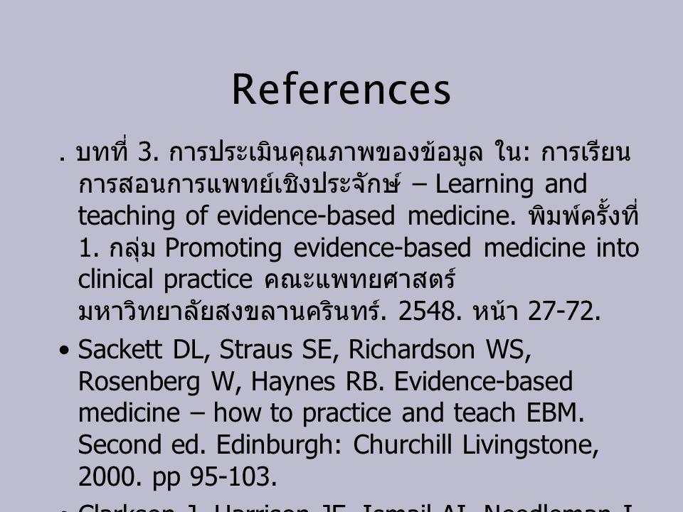 References. บทที่ 3. การประเมินคุณภาพของข้อมูล ใน : การเรียน การสอนการแพทย์เชิงประจักษ์ – Learning and teaching of evidence-based medicine. พิมพ์ครั้ง
