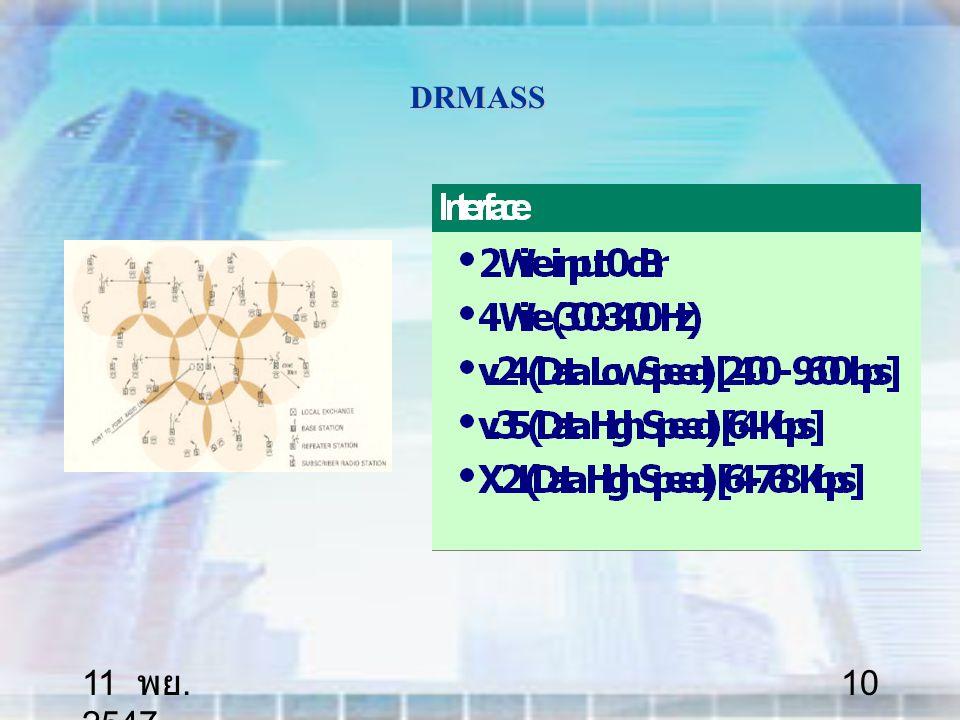 11 พย. 2547 10 DRMASS