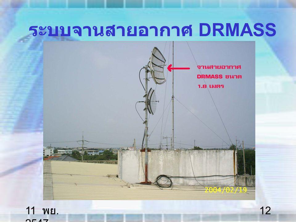 11 พย. 2547 12 ระบบจานสายอากาศ DRMASS