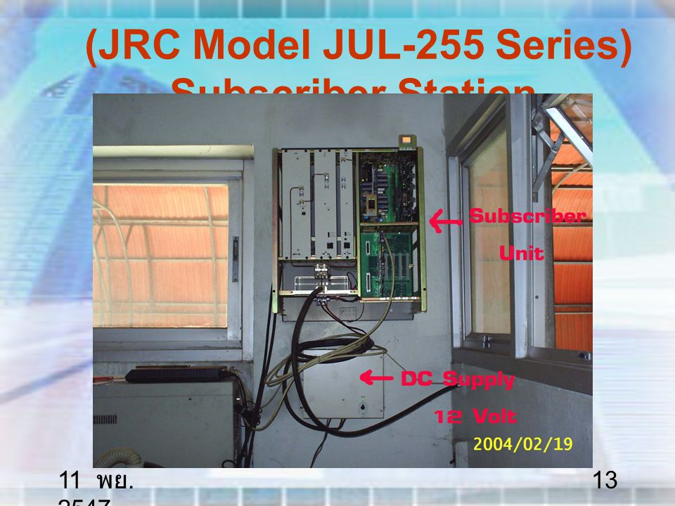 11 พย. 2547 13 (JRC Model JUL-255 Series) Subscriber Station