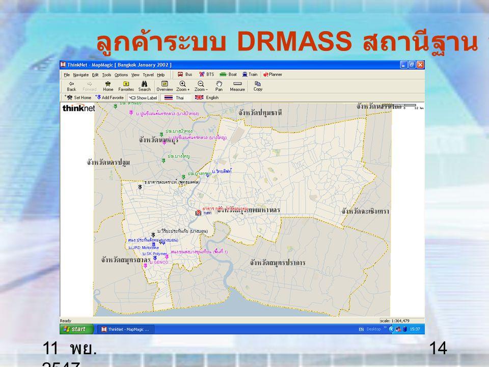 11 พย. 2547 14 ลูกค้าระบบ DRMASS สถานีฐาน บางรัก