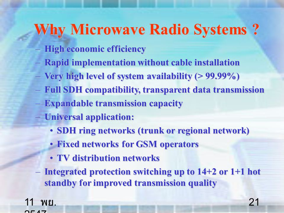11 พย. 2547 21 Why Microwave Radio Systems .