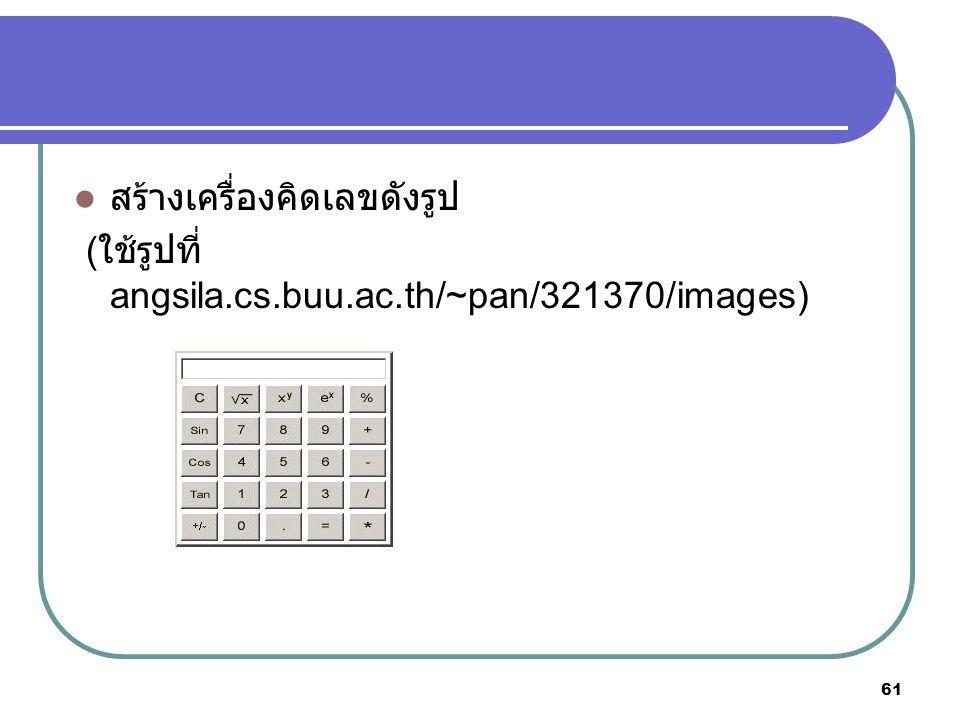 61 สร้างเครื่องคิดเลขดังรูป ( ใช้รูปที่ angsila.cs.buu.ac.th/~pan/321370/images)