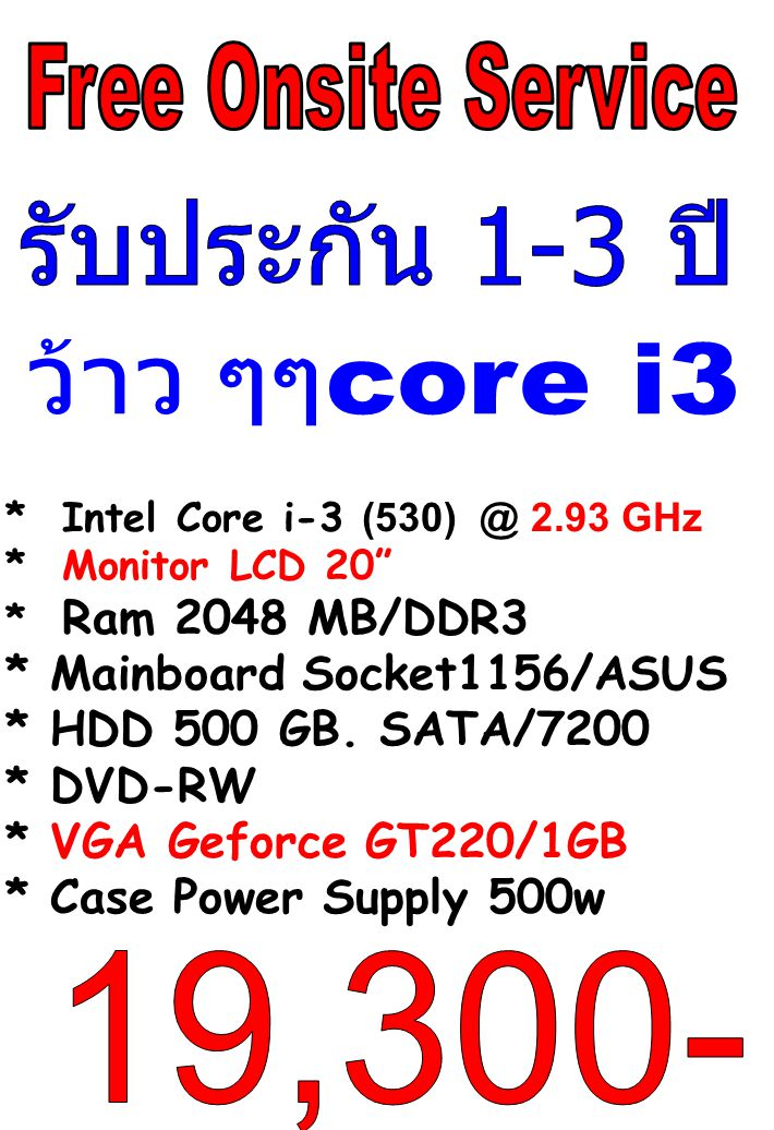 * Intel Core i GHz * Monitor LCD 20 * Ram 2048 MB/DDR3 * Mainboard Socket1156/ASUS * HDD 500 GB.