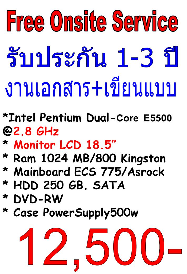 * Intel Core 2 Duo E7600 @3.06 GHz * Monitor LCD 20 Acer * Ram 2048MB/800 Kingston * Mainboard ASUS 775 * HDD 500 GB.