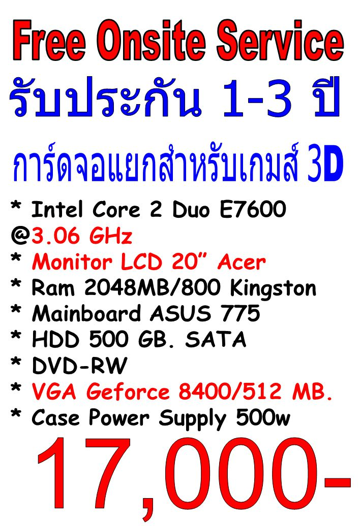 * Intel ® Corei5-750 @2.66 GHz * Monitor LCD 20 * 4096 MB/1333 of Ram * MainboardSocket1156/ASUS/ Gigabyte * HDD 500 GB.