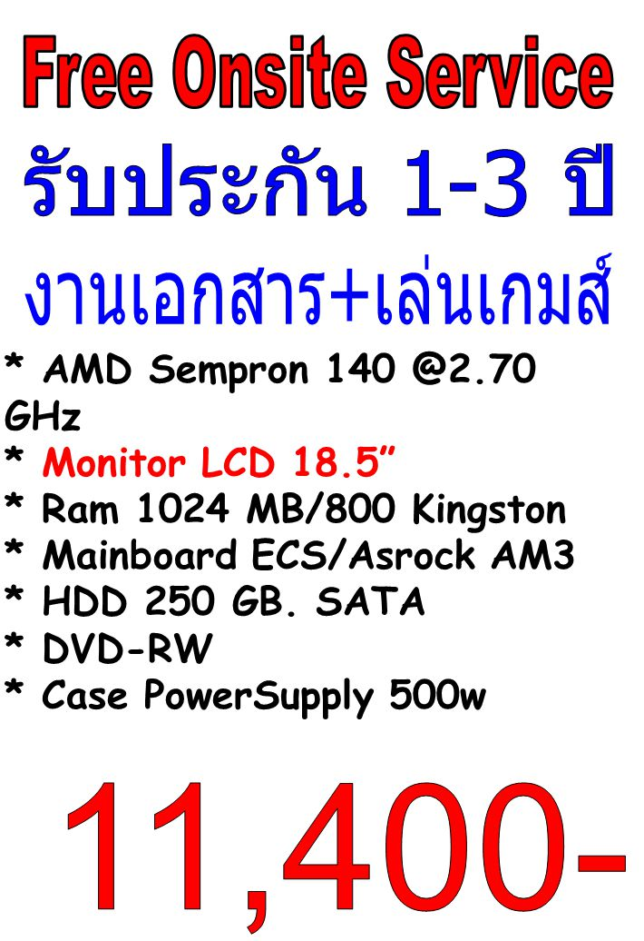 * AMD Sempron GHz * Monitor LCD 18.5 * Ram 1024 MB/800 Kingston * Mainboard ECS/Asrock AM3 * HDD 250 GB.