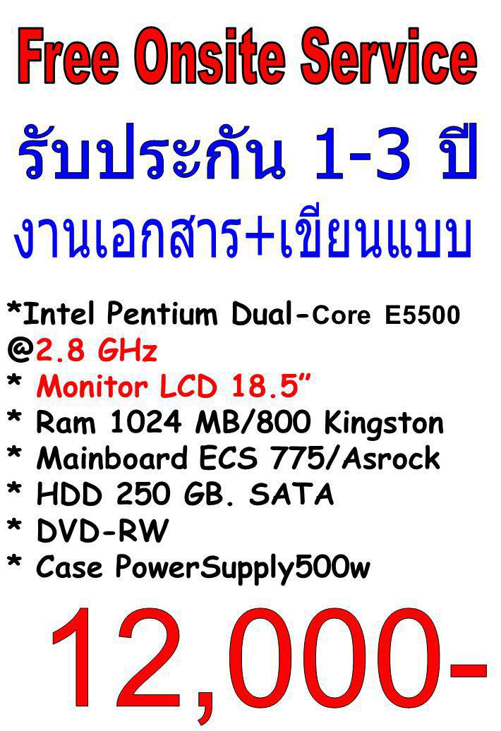*Intel Pentium Dual- Core E5500 @2.8 GHz * Monitor LCD 18.5 * Ram 1024 MB/800 Kingston * Mainboard ECS 775/Asrock * HDD 250 GB.