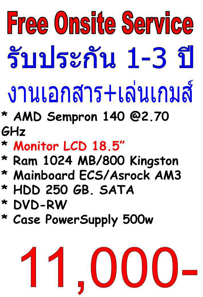 * AMD Sempron 140 @2.70 GHz * Monitor LCD 18.5 * Ram 1024 MB/800 Kingston * Mainboard ECS/Asrock AM3 * HDD 250 GB.