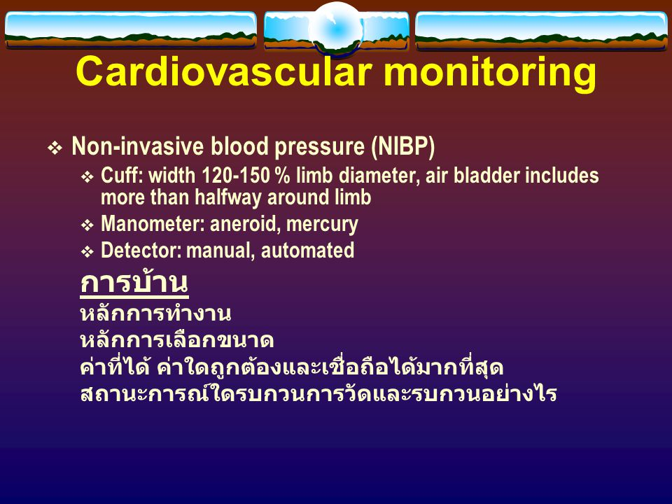 Cardiovascular monitoring  Non-invasive blood pressure (NIBP)  Cuff: width 120-150 % limb diameter, air bladder includes more than halfway around li