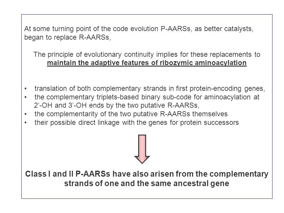 At some turning point of the code evolution P-AARSs, as better catalysts, began to replace R-AARSs, The principle of evolutionary continuity implies f
