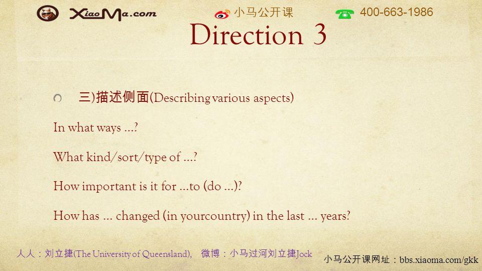 小马公开课 400-663-1986 小马公开课网址: bbs.xiaoma.com/gkk Direction 3 三 ) 描述侧面 (Describing various aspects) In what ways …? What kind/sort/type of …? How importa