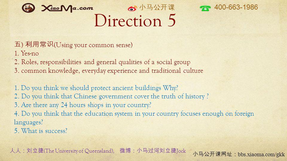 小马公开课 400-663-1986 小马公开课网址: bbs.xiaoma.com/gkk Direction 5 人人:刘立捷 (The University of Queensland), 微博:小马过河刘立捷 Jock 五 ) 利用常识 (Using your common sense) 1