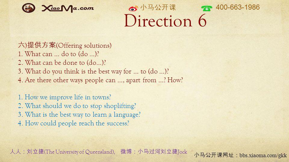 小马公开课 400-663-1986 小马公开课网址: bbs.xiaoma.com/gkk Direction 6 人人:刘立捷 (The University of Queensland), 微博:小马过河刘立捷 Jock 六 ) 提供方案 (Offering solutions) 1.