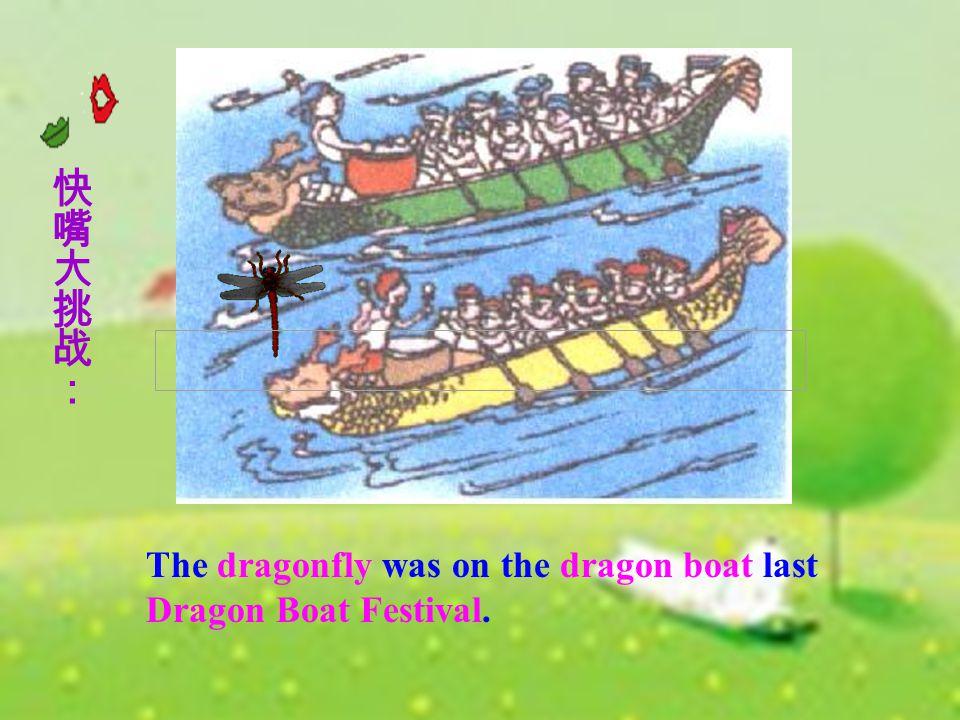 Dragon Boat Festival 端午节