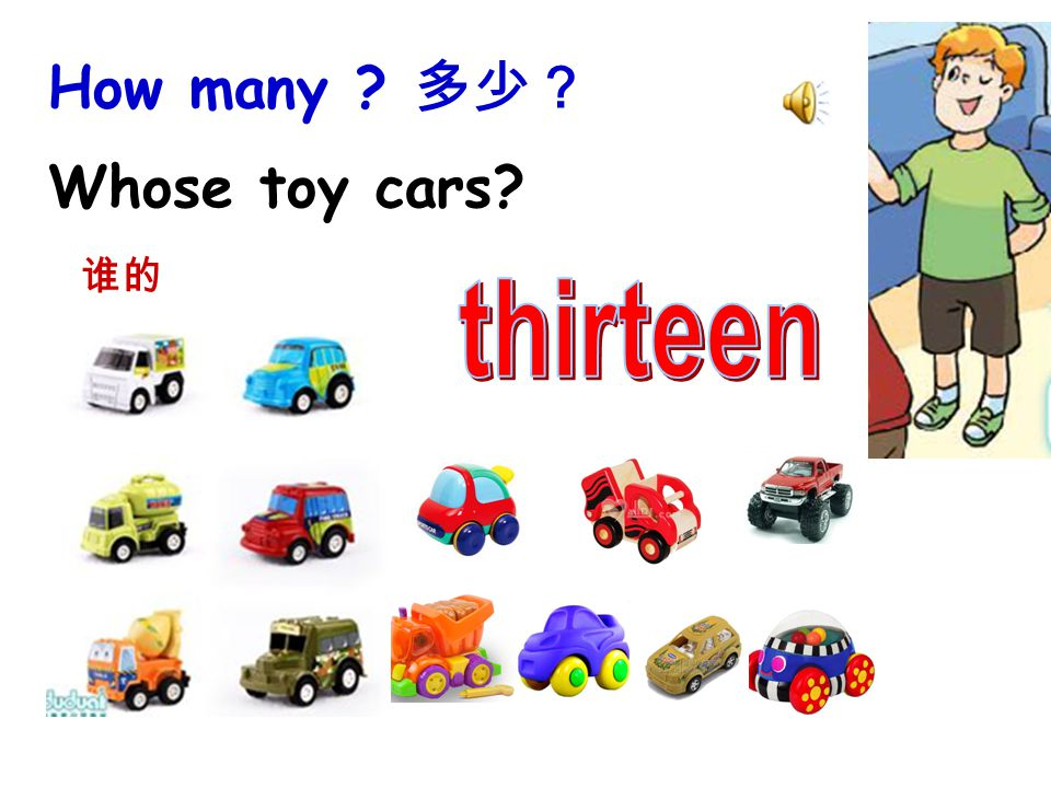 Whose toy cars? How many ? 多少? 谁的