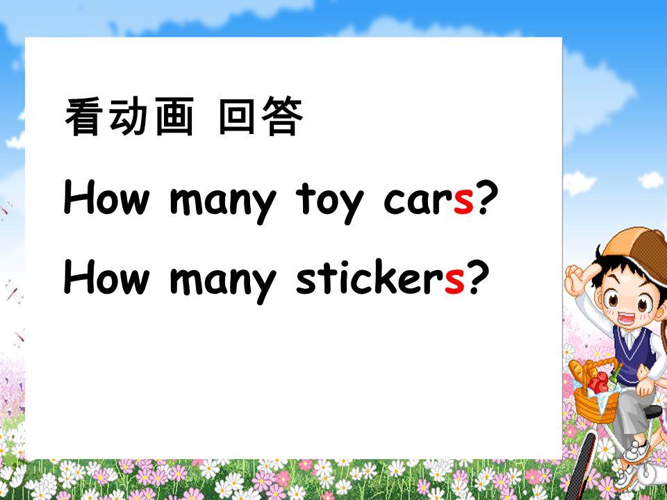 看动画 回答 How many toy cars? How many stickers?