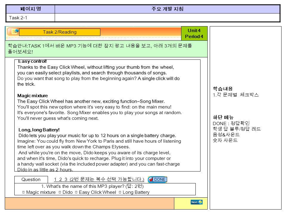 페이지 명주요 개발 지침 Task 2-1 학습내용 1.