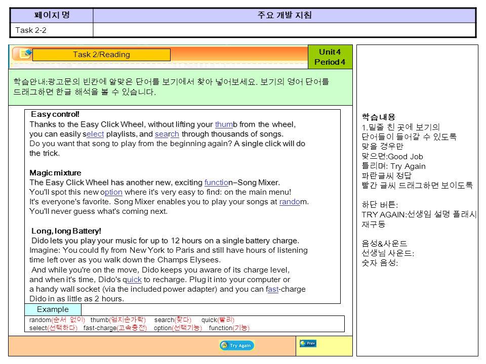 페이지 명주요 개발 지침 Task 2-2 학습내용 1.