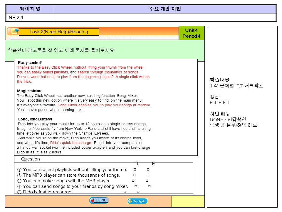 페이지 명주요 개발 지침 NH 2-1 학습내용 1.