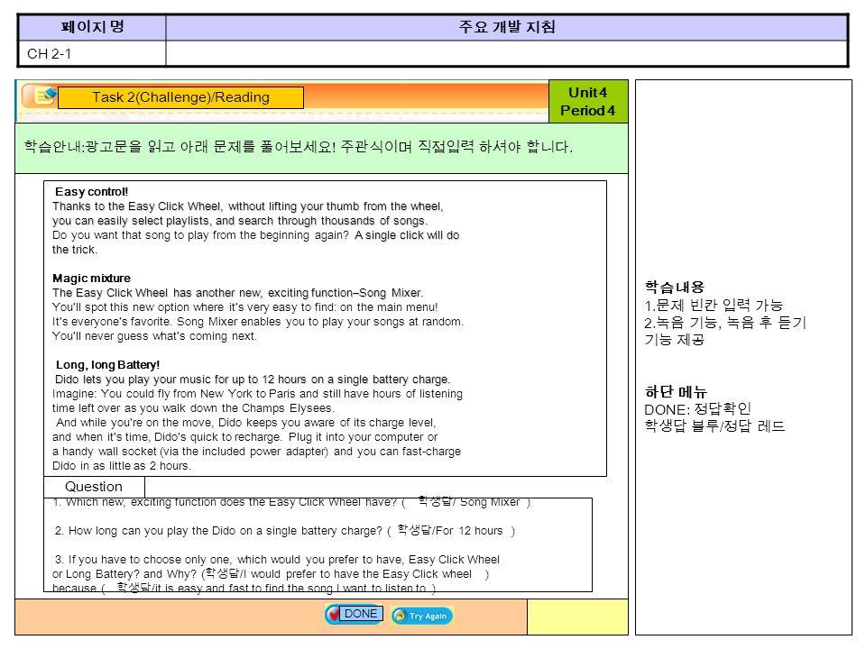페이지 명주요 개발 지침 CH 2-1 학습내용 1. 문제 빈칸 입력 가능 2.