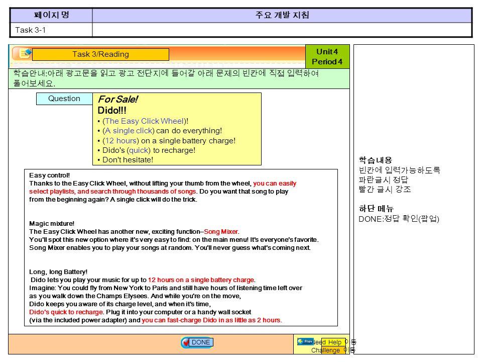 페이지 명주요 개발 지침 Task 3-1 학습내용 빈칸에 입력가능하도록 파란글시 정답 빨간 글시 강조 하단 메뉴 DONE: 정답 확인 ( 팝업 ) Task 3/Reading Unit 4 Period 4 학습안내 : 아래 광고문을 읽고 광고 전단지에 들어갈 아래 문제의 빈칸에 직접 입력하여 풀어보세요.