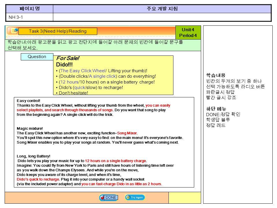 학습내용 빈칸의 두개의 보기 중 하나 선택 가능하도록 라디오 버튼 파란글시 정답 빨간 글시 강조 하단 메뉴 DONE: 정답 확인 학생답 블루 정답 레드 Task 3(Need Help)/Reading Unit 4 Period 4 학습안내 : 아래 광고문을 읽고 광고 전단지에 들어갈 아래 문제의 빈칸에 들어갈 문구를 선택해 보세요.