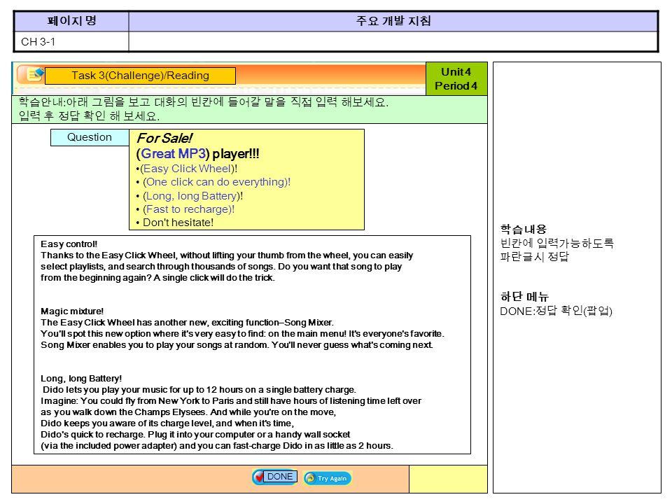 페이지 명주요 개발 지침 CH 3-1 학습내용 빈칸에 입력가능하도록 파란글시 정답 하단 메뉴 DONE: 정답 확인 ( 팝업 ) Task 3(Challenge)/Reading Unit 4 Period 4 학습안내 : 아래 그림을 보고 대화의 빈칸에 들어갈 말을 직접 입력 해보세요.