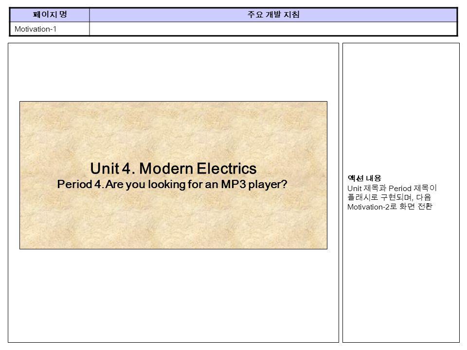 페이지 명주요 개발 지침 Motivation-1 액션 내용 Unit 제목과 Period 제목이 플래시로 구현되며, 다음 Motivation-2 로 화면 전환 Unit 4.