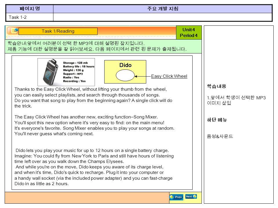 페이지 명주요 개발 지침 Task 1-2 학습내용 1.