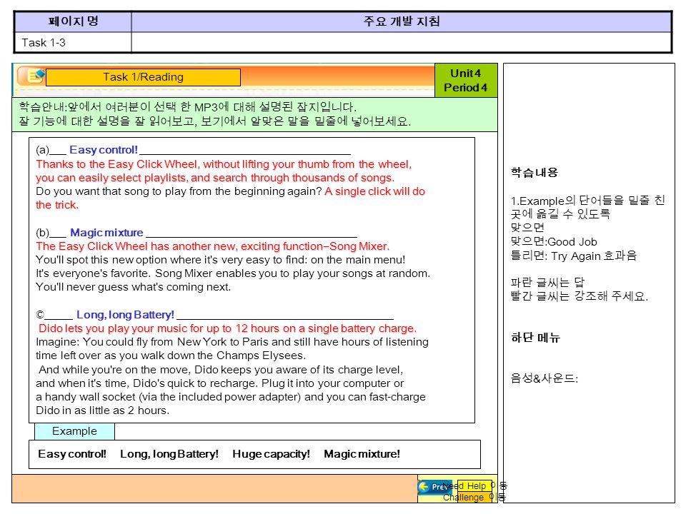 페이지 명주요 개발 지침 Task 1-3 학습내용 1.Example 의 단어들을 밑줄 친 곳에 옮길 수 있도록 맞으면 맞으면 :Good Job 틀리면 : Try Again 효과음 파란 글씨는 답 빨간 글씨는 강조해 주세요.
