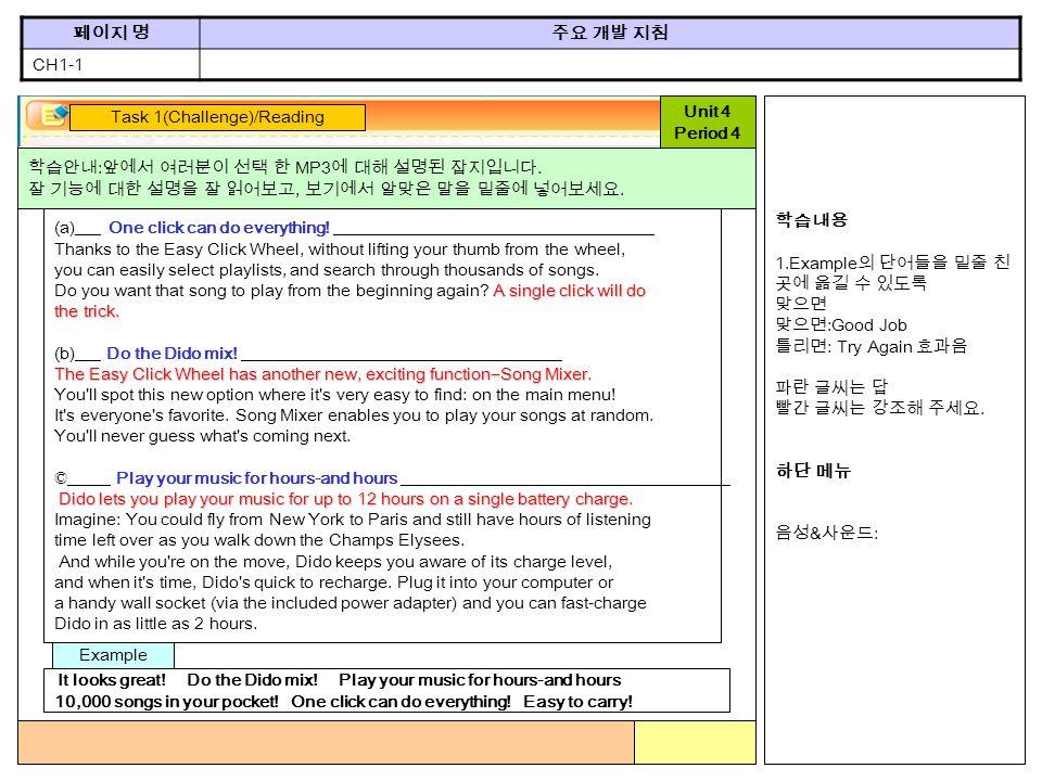 페이지 명주요 개발 지침 CH1-1 학습내용 1.Example 의 단어들을 밑줄 친 곳에 옮길 수 있도록 맞으면 맞으면 :Good Job 틀리면 : Try Again 효과음 파란 글씨는 답 빨간 글씨는 강조해 주세요.