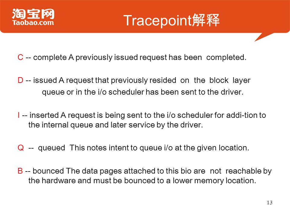 Tracepoint 解释 C -- complete A previously issued request has been completed.