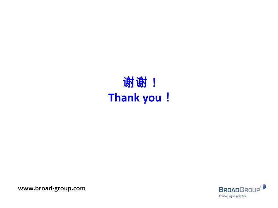 谢谢! Thank you ! www.broad-group.com