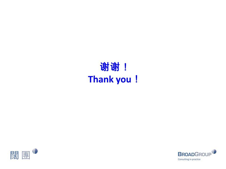 谢谢! Thank you !