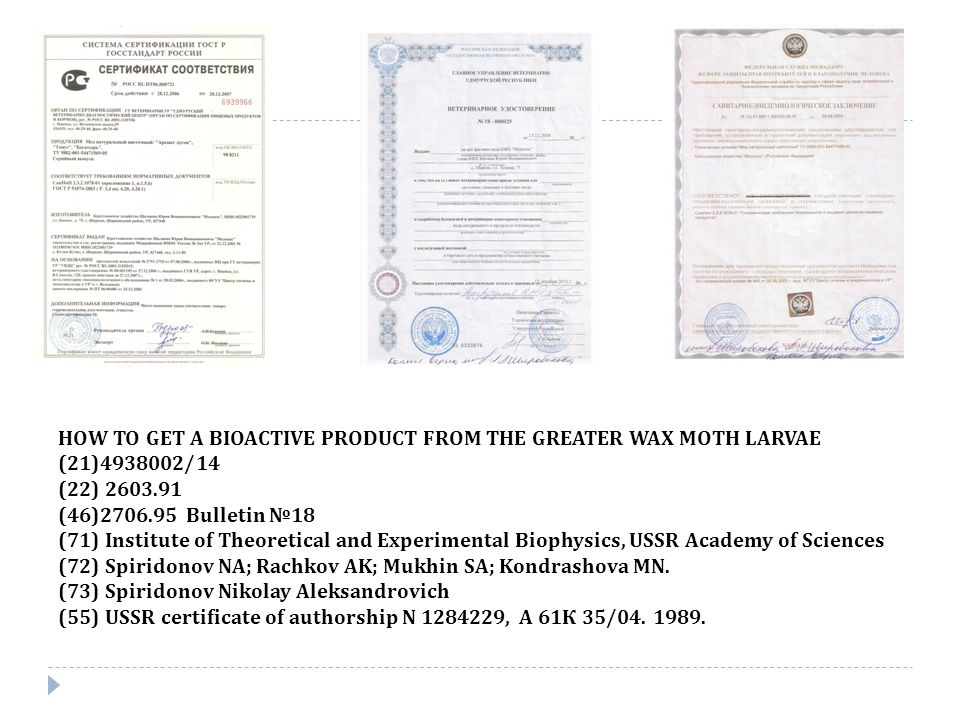 HOW TO GET A BIOACTIVE PRODUCT FROM THE GREATER WAX MOTH LARVAE (21)4938002/14 (22) 2603.91 (46)2706.95 Bulletin №18 (71) Institute of Theoretical and Experimental Biophysics, USSR Academy of Sciences (72) Spiridonov NA ; Rachkov AK ; Mukhin SA ; Kondrashova MN.