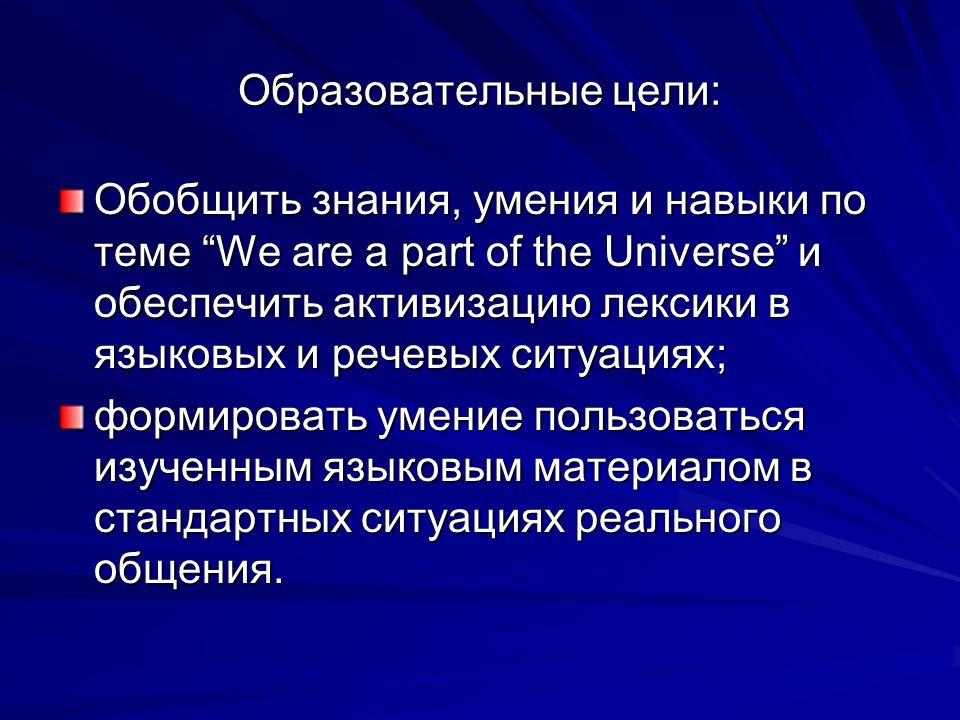 "Урок английского языка в 8 классе по теме ""We are a part of the Universe"" Учитель – Ежкова Е.С МОУ «СОШ № 93» г. Саратова"