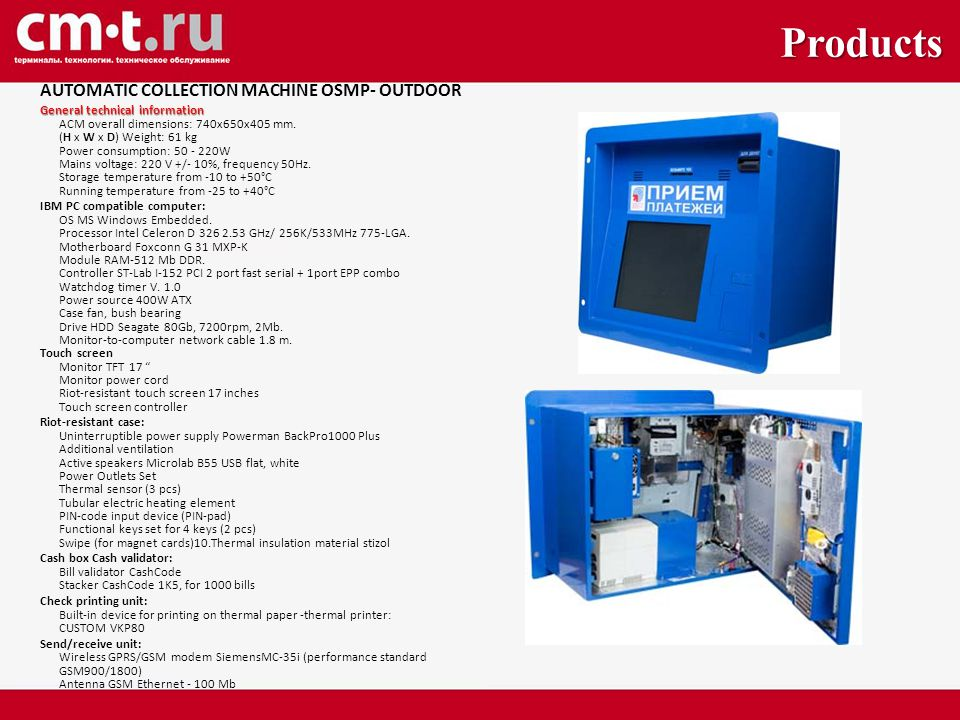 AUTOMATIC COLLECTION MACHINE OSMP- OUTDOOR General technical information ACM overall dimensions: 740х650х405 mm.
