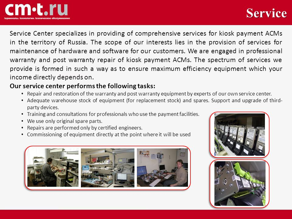 Service Center specializes in providing of comprehensive services for kiosk payment ACMs in the territory of Russia.