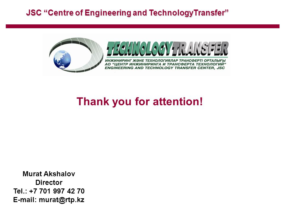 JSC Centre of Engineering and TechnologyTransfer Thank you for attention.