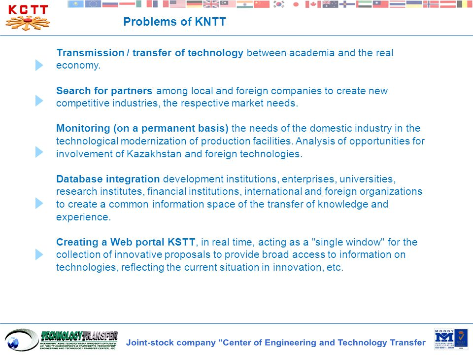 Problems of KNTT Transmission / transfer of technology between academia and the real economy. Search for partners among local and foreign companies to