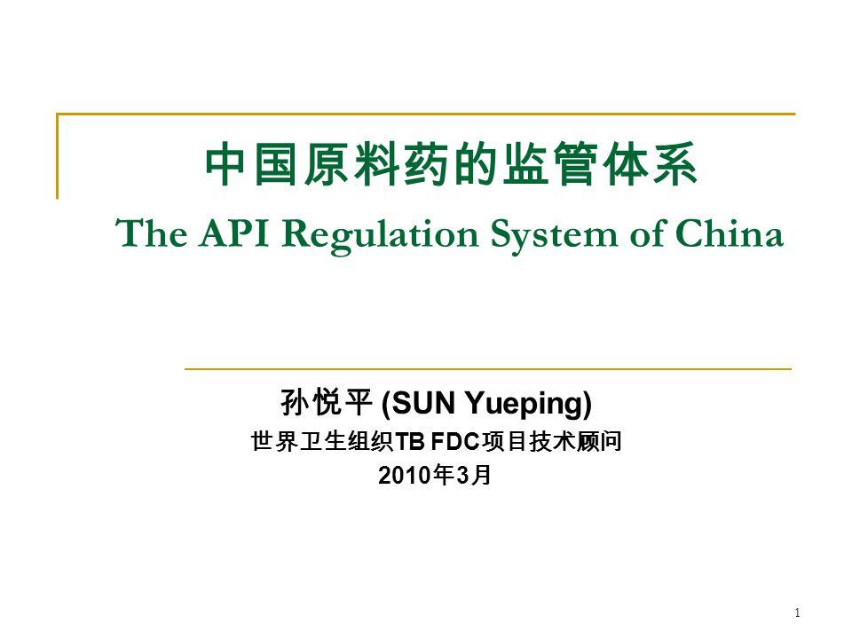 1 中国原料药的监管体系 The API Regulation System of China 孙悦平 (SUN Yueping) 世界卫生组织 TB FDC 项目技术顾问 2010 年 3 月