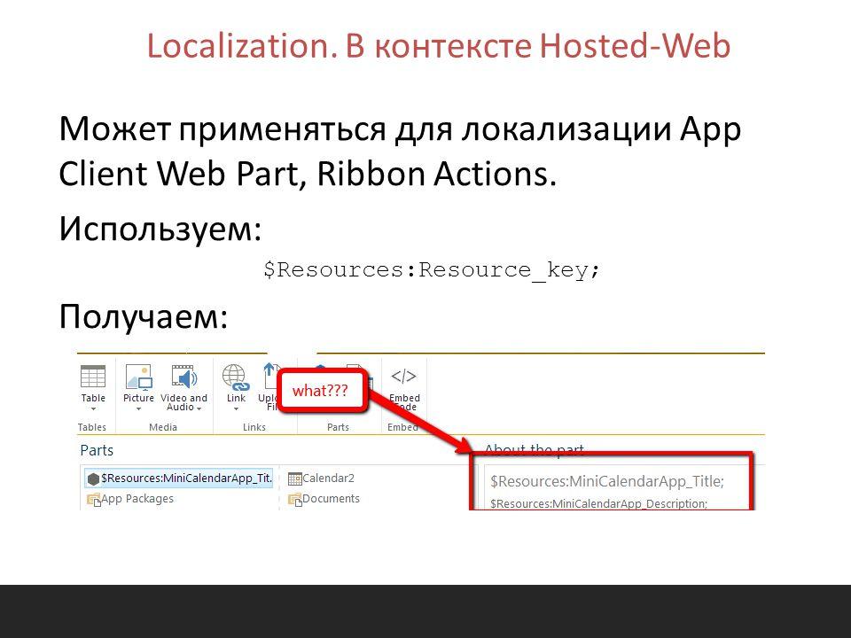 Может применяться для локализации App Client Web Part, Ribbon Actions.