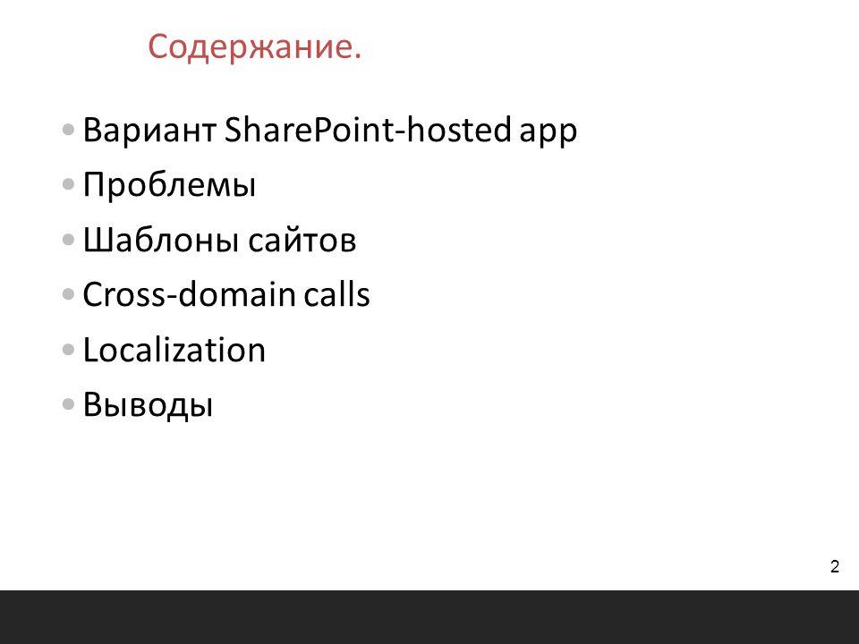 Вариант SharePoint-hosted app Проблемы Шаблоны сайтов Cross-domain calls Localization Выводы 2 Содержание.