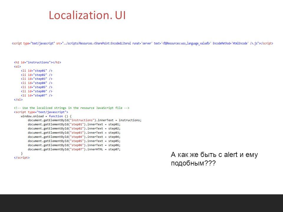Localization. UI А как же быть с alert и ему подобным???
