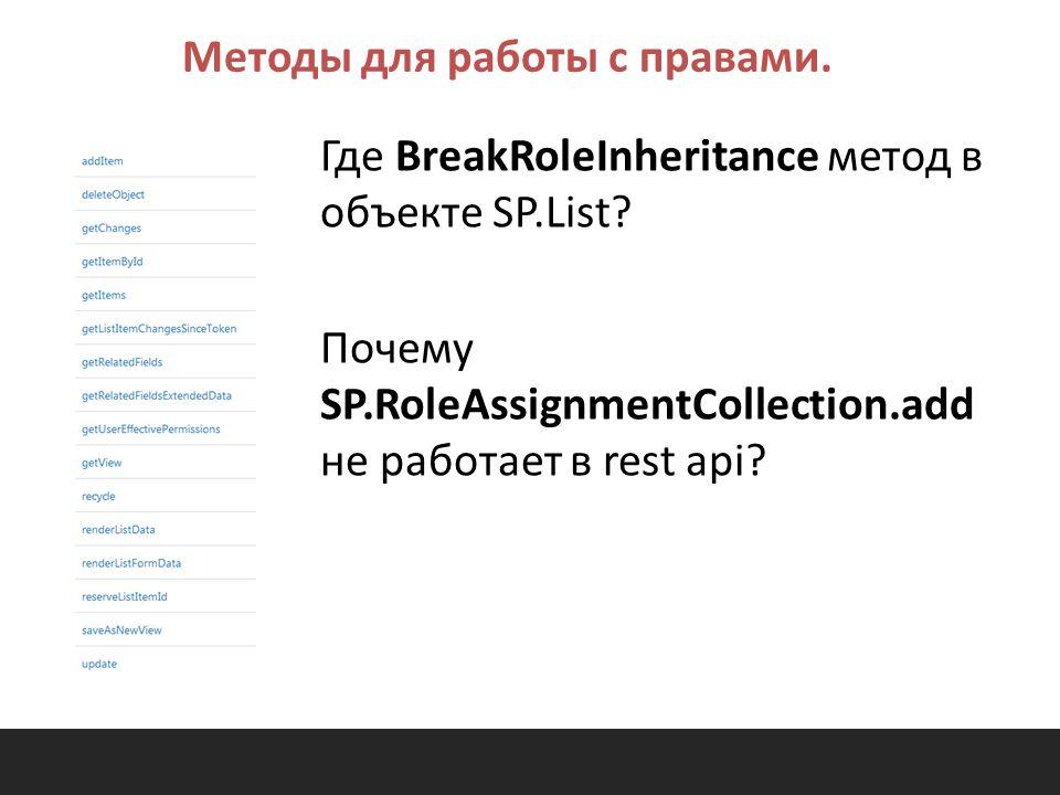 Где BreakRoleInheritance метод в объекте SP.List.