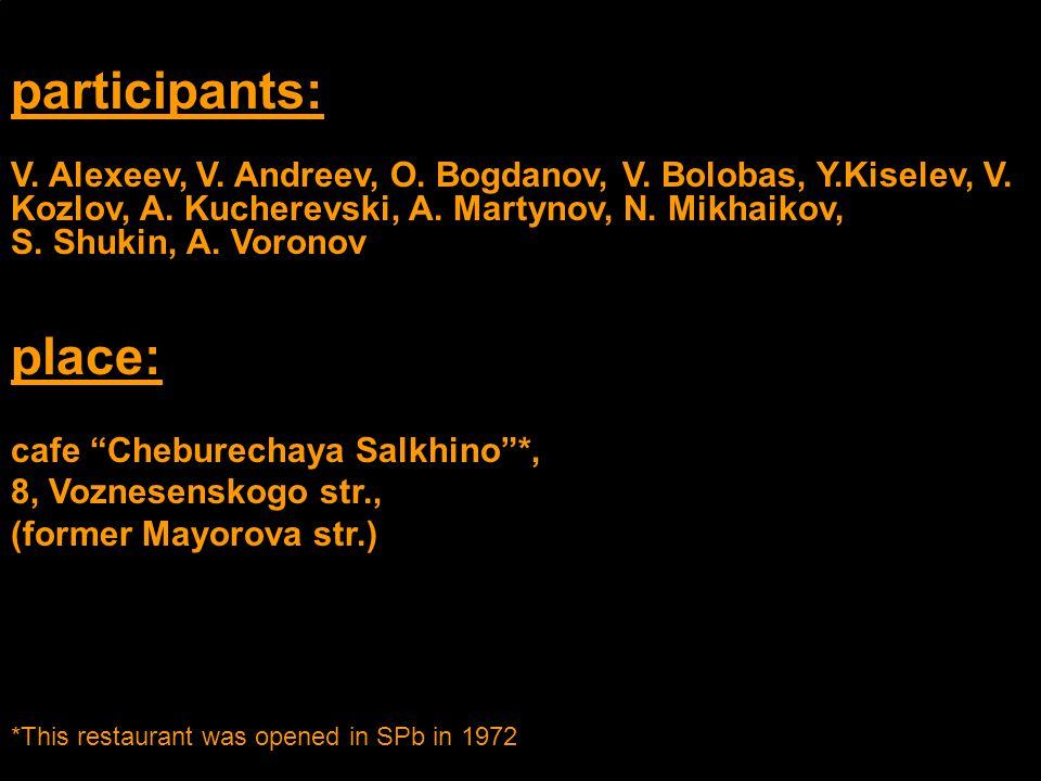 participants: V. Alexeev, V. Andreev, O. Bogdanov, V.