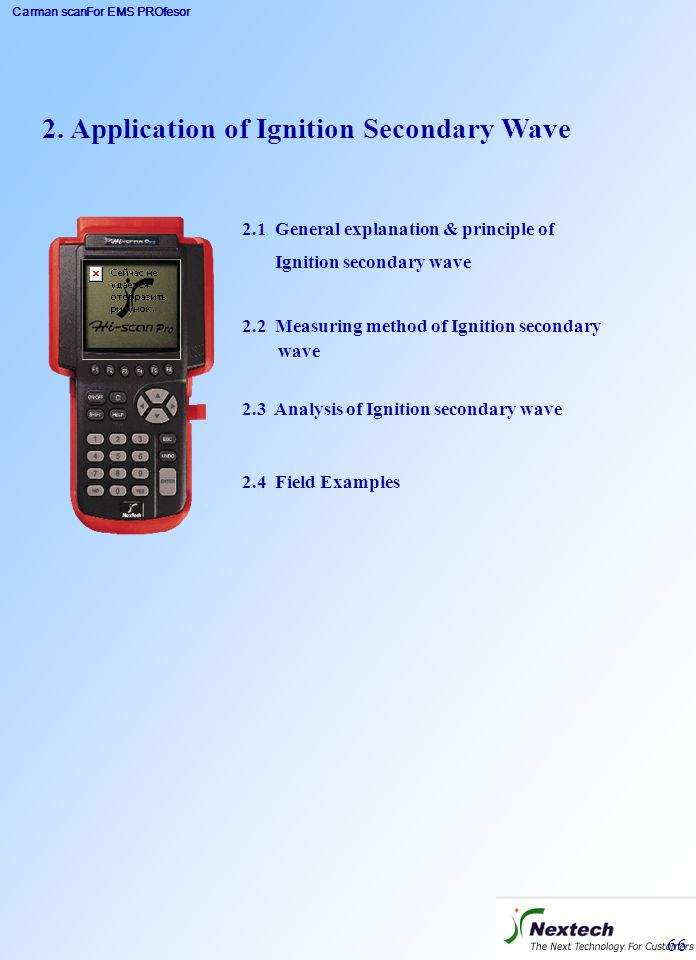 Carman scanFor EMS PROfesor 66 2. Application of Ignition Secondary Wave 2.1 General explanation & principle of Ignition secondary wave 2.2 Measuring